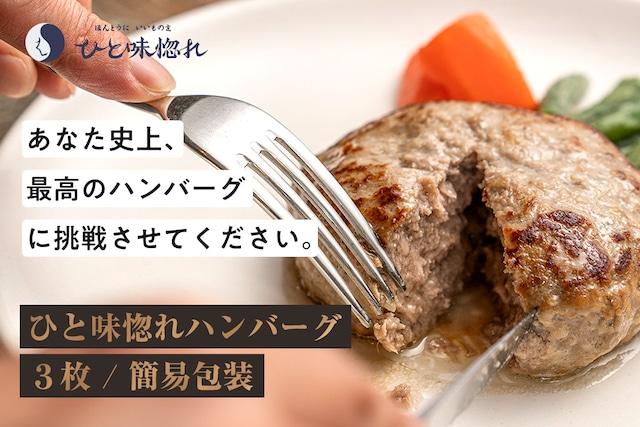ひと味惚れハンバーグ 3枚【簡易包装でお届け】
