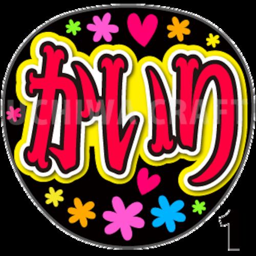 【プリントシール】【NGT48/研究生/佐藤海里】『かいり』コンサートや劇場公演に!手作り応援うちわで推しメンからファンサをもらおう!!