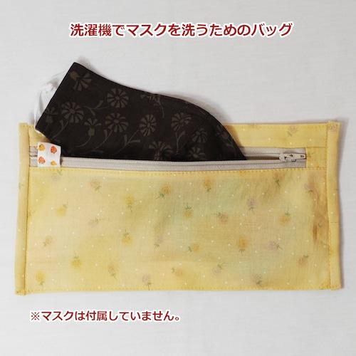 マスク用洗濯バッグ/ベリー模様2 (5-258)