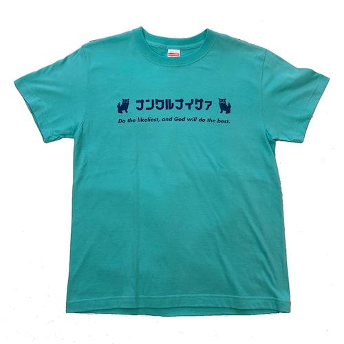 ★沖縄ラブ★ナンクルナイサぁ〜Tシャツ★努力は報われないとね。