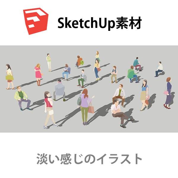 SketchUp素材外国人イラスト-淡い 4aa_016 - 画像1