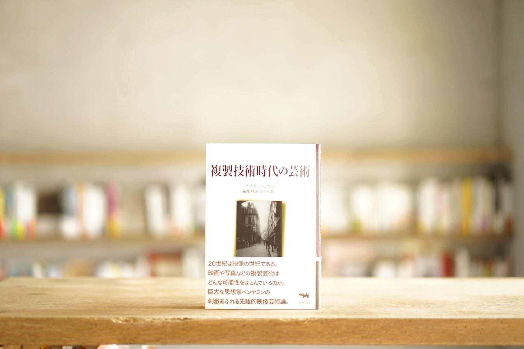 ヴァルター・ベンヤミン 編集解説:佐々木基一 『複製技術時代の芸術』 (晶文社、1999)