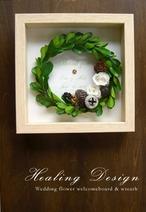 フラワーボックス (ツゲと木の実のリース)  メッセージ入 贈呈品 サンクスボード