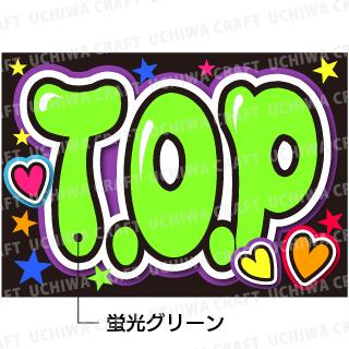 【蛍光プリントシールB】【BIGBANG/チェ・スンヒョン】『T.O.P』K-POPのコンサートやツアーに!手作り応援A4・B5ボードでファンサをもらおう!!!