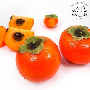 柿(実物大) 食品サンプル ディスプレイ用