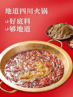 【常温便】大红袍 红汤火锅底料(大红袍鍋の素)