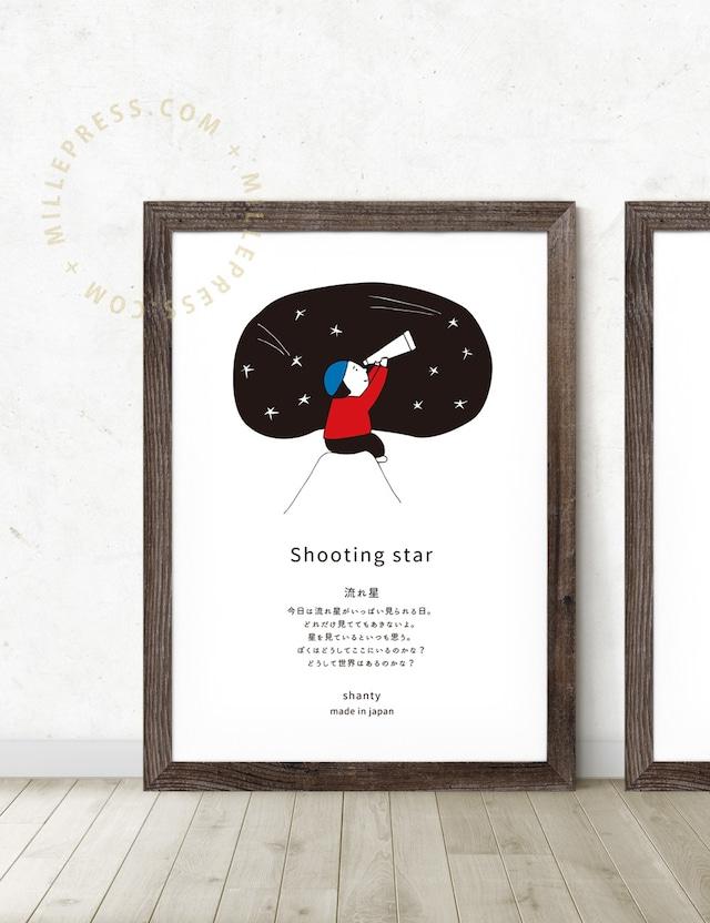 【流れ星】 MP122-001C