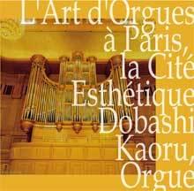 美の都・パリのオルガン芸術 演奏:土橋薫(オルガン)