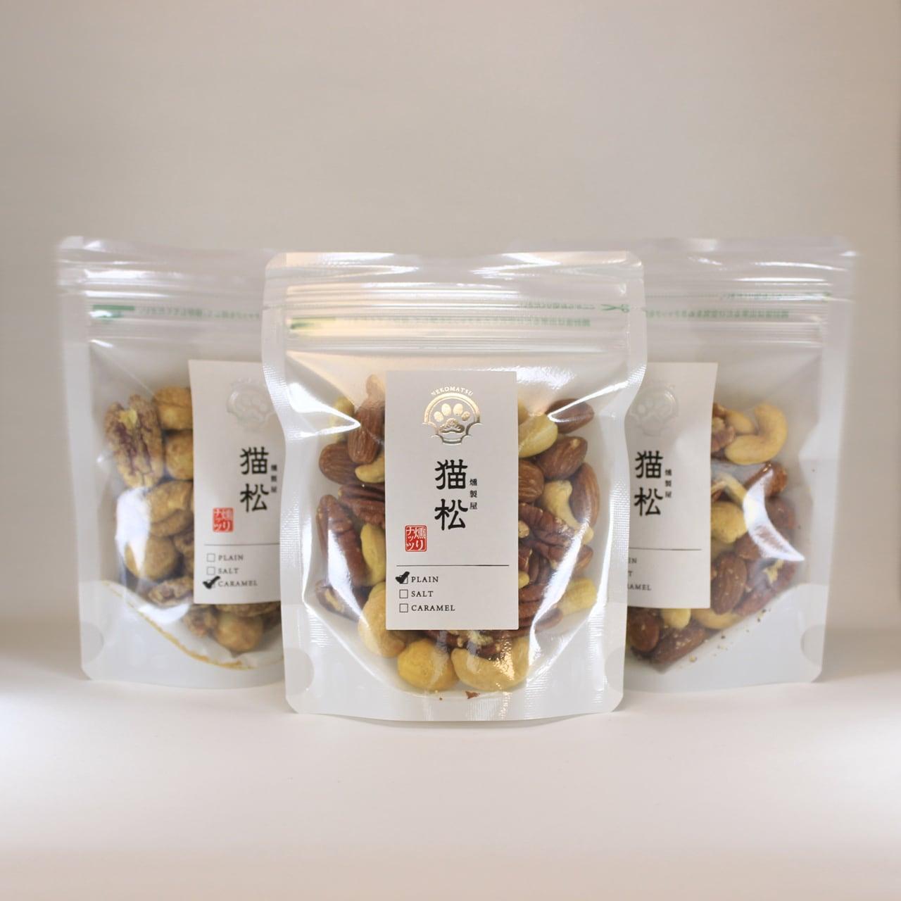 燻りナッツ(レギュラーサイズ) 味はプレーン・ソルト・キャラメルの3種類からお選びいただけます《燻製屋 猫松》