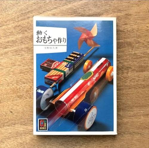 動くおもちゃ作り / カラーブックス441号 / 実野恒久