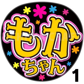 【プリントシール】【HKT48/チームT2/武田智加】『もかちゃん』コンサートや劇場公演に!手作り応援うちわで推しメンからファンサをもらおう!!