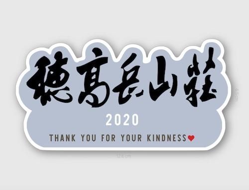 穂高岳山荘ロゴステッカー【THANKS FOR YOUR KINDNESS】