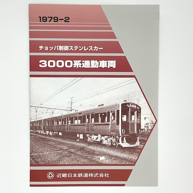 パンフレット 3000系通勤車両
