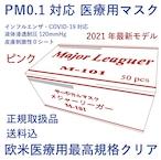 ★別サイトで受付中・M101サージカルマスク(ピンク)40箱