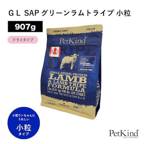 【ペットカインド】トライプドライ GL SAPグリーンラムトライプ 小粒 907g
