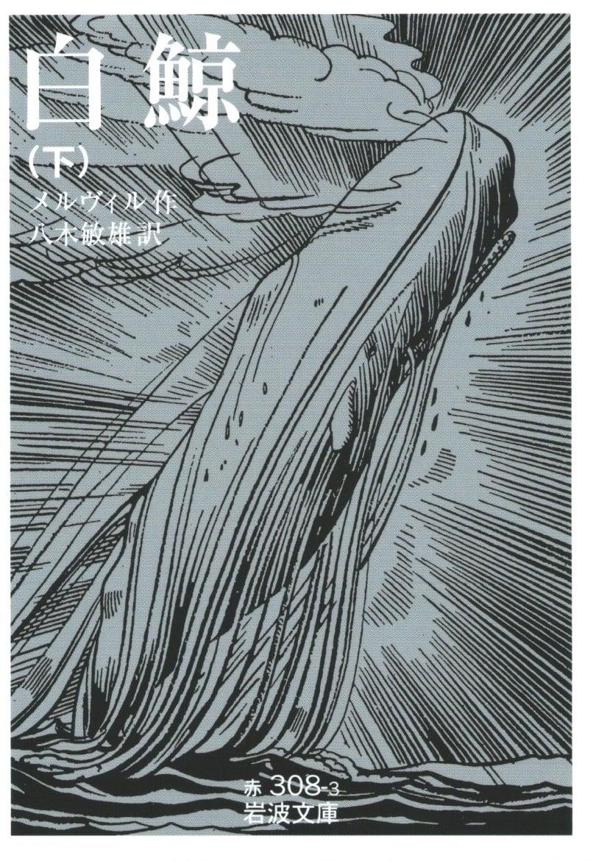 白鯨 [下]