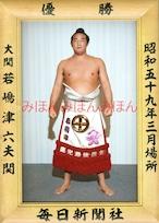 昭和59年3月場所優勝 大関 若嶋津六夫関(初優勝)