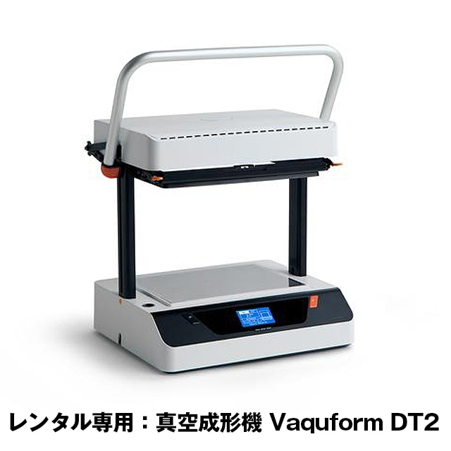 V.Former Lab 用 成形トレイ
