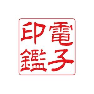 会社角印(電子印鑑)れい書S 1~5文字