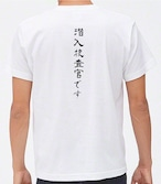 No.2021-Winter-TS-006 :  コーギー警察の潜入捜査官ですTシャツ5.6oz