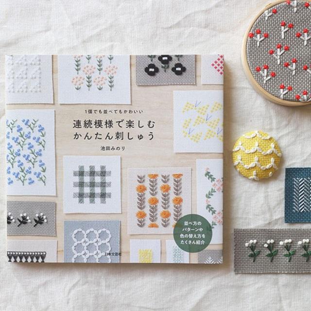 書籍 『連続模様で楽しむ かんたん刺しゅう』日本文芸社