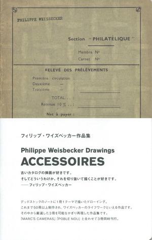 ACCESSOIRES / フィリップ・ワイズベッカー作品集
