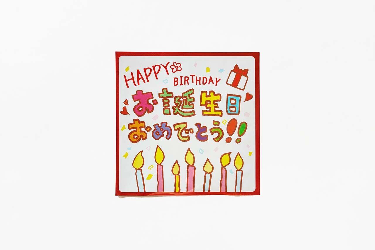 テ・マニス『お誕生日おめでとう!!』ティーバッグ(2g×3P入り)×1袋
