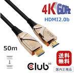 【CAC-1391】Club3D HDMI 2.0 4K 60Hz HDR Male / Make ハイブリッド アクティブ 光 ケーブル Hybrid Active Optical Calble 50m