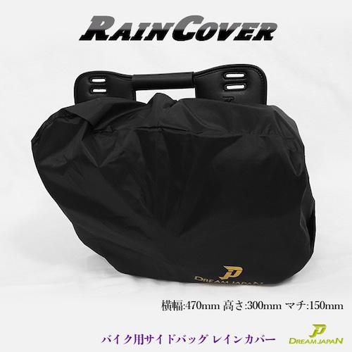 バイク サイドバッグ レインカバー 雨具 アジャスター付 470×300×150mm 【Dream-Japan製】【クリックポスト】