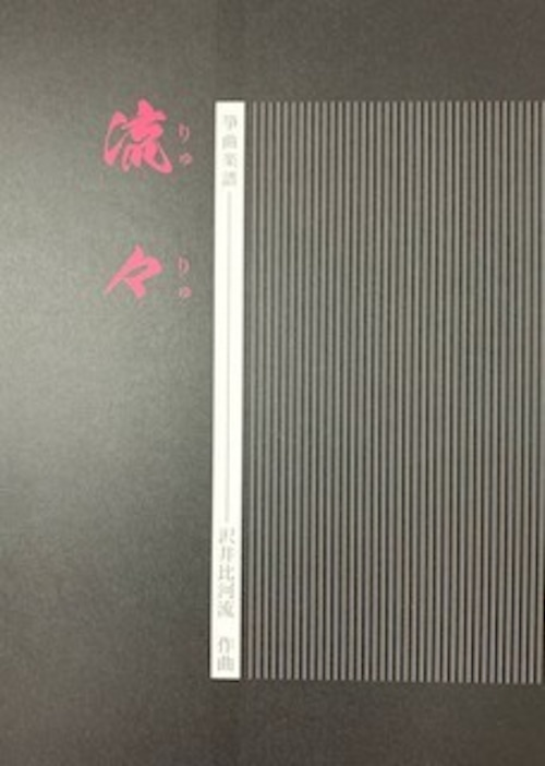 S30i87 流々(箏2/沢井比河流/楽譜)