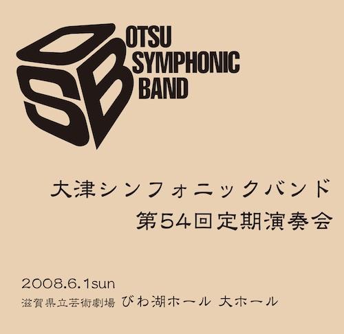 大津シンフォニックバンド 第54回定期演奏会[2008年6月1日]