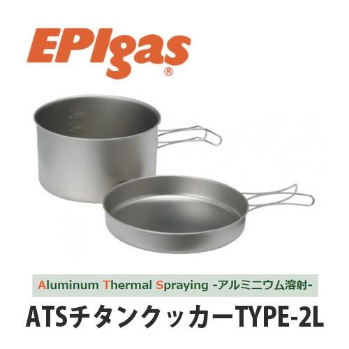 EPIgas(イーピーアイ ガス) ATSチタンクッカーTYPE-2L 軽量 高耐久性 携帯 アウトドア クッカー 鍋 キャンプ グッズ サバイバル TS-105