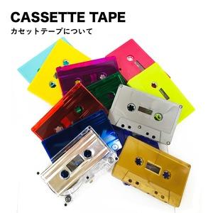 カセットテープについて