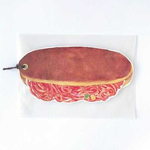 【残りわずか】コッペパンカード ナポリタン パン袋(封筒)つき
