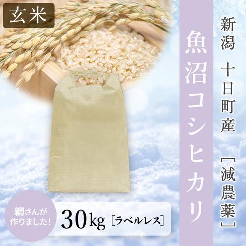 【雪彩米Premier】《玄米》令和3年産 十日町産 減農薬 新米 魚沼コシヒカリ 30kg