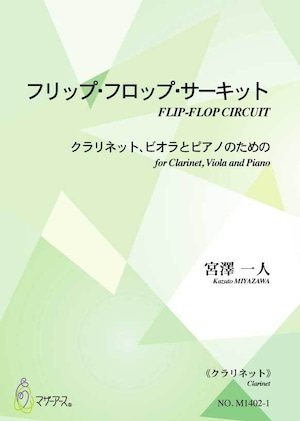 M1402 フリップ・フロップ・サーキット(クラリネット,ヴィオラ,ピアノ/宮澤一人/楽譜)