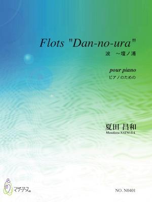 N0401 波 〜壇ノ浦〜(ピアノソロ/夏田昌和/楽譜)