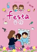 ねりうた #22 「festa」ダウンロード版
