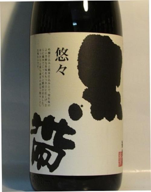 黒帯 特別純米 悠々 1.8L