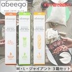 【ギフト袋に入れてお届け!】abeego アビーゴ ビーズワックスラップ -ミディアム 3枚 ラージ 2枚 ジャイアント1枚ギフトセット エコ ラップ 繰り返し ミツロウ オーガニック ホホバオイル コットン 蜜蝋