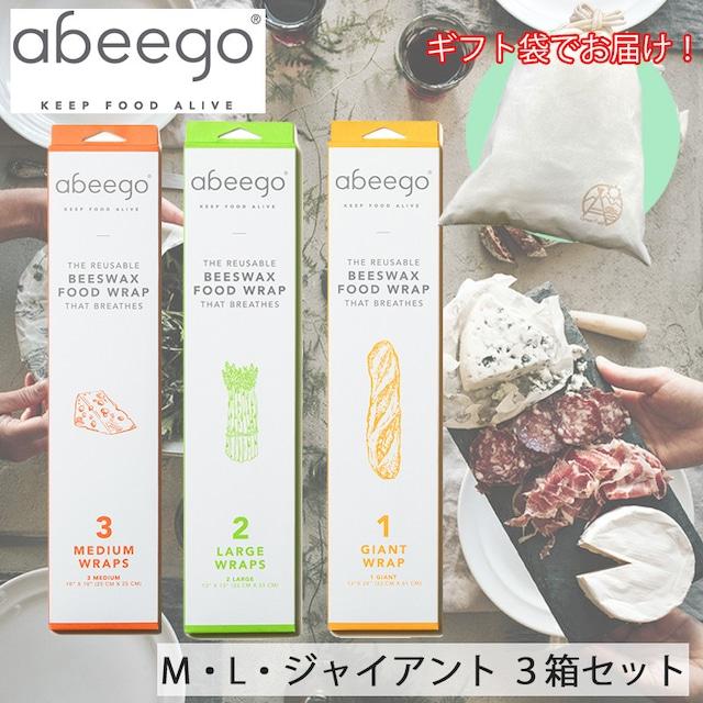 【ギフト袋に入れてお届け!】abeego アビーゴ ビーズワックスラップ -バラエティ 3枚ギフトセット エコ ラップ 繰り返し ミツロウ オーガニック ホホバオイル コットン 蜜蝋