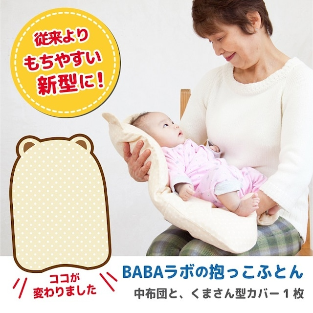 新生児の抱っこがラク!出産祝いに 【BABA lab(ババラボ)】抱っこふとん 背中スイッチ対策 日本製(メーカー直送のため代引き不可)