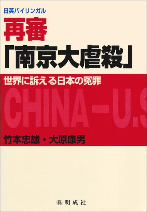 再審「南京大虐殺」-世界に訴える日本の冤罪