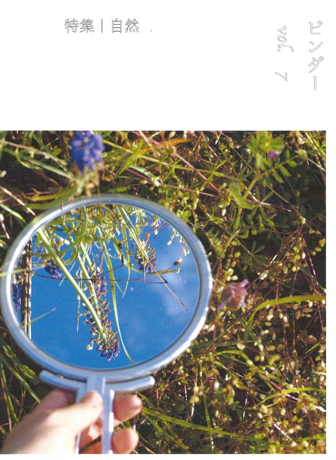 ビンダー vol.7 自然