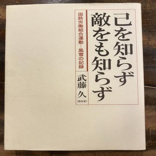 [コース28第5回] 国鉄分割民営化への懺悔(2)