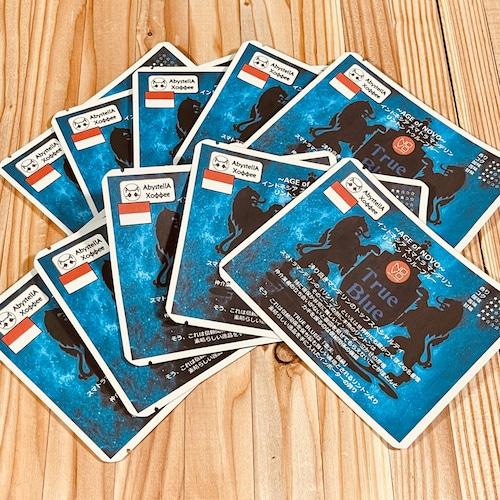 ドリップバッグ TRUE BLUE ~AGE of NOVO~ インドネシア スマトラ マンデリン  リントン トゥルーブルー 10個入