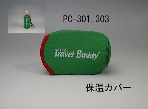 Piao I Travel Buddy  茶こし付き携帯PCボトル用専用保温カバー(グリーン) 370cc (PC-301, 303)