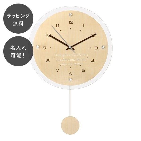 名入れ 時計 ペンデュラム クロック 電波時計 アンティール ナチュラル tu-0077