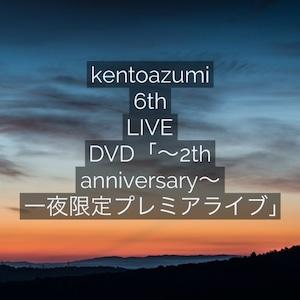 kentoazumi 6th LIVE DVD「~2nd anniversary~ 一夜限定プレミアライブ」