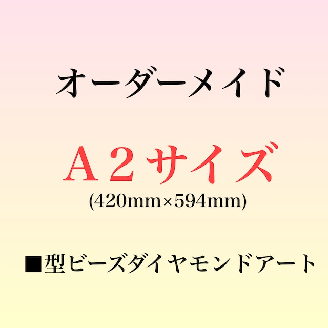 ㉖)□型ビーズ【A2サイズ】オーダーメイド受付専用ページ
